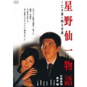 星野仙一物語 〜亡き妻へ贈る言葉 DVD [DVD]|ggking