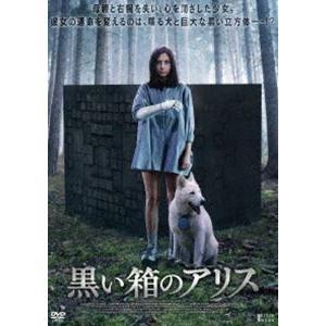黒い箱のアリス [DVD] ggking