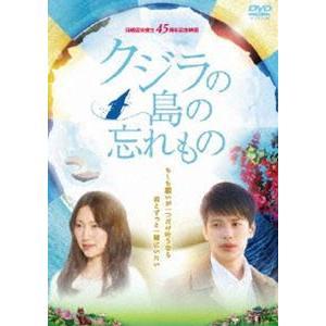クジラの島の忘れもの DVD [DVD]|ggking