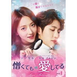 憎くても愛してる DVD-BOX1 [DVD]|ggking