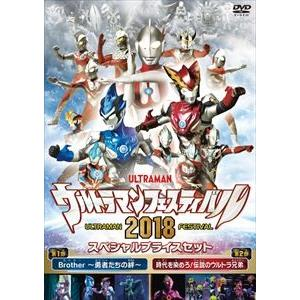 ウルトラマン THE LIVE ウルトラマンフェスティバル2018 スペシャルプライスセット [DVD]|ggking