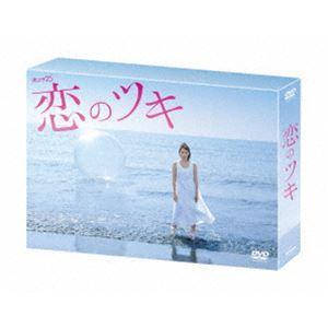 恋のツキ DVD-BOX [DVD] ggking