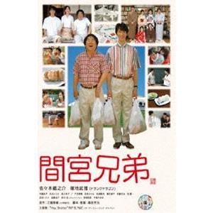 間宮兄弟 DVD [DVD]|ggking