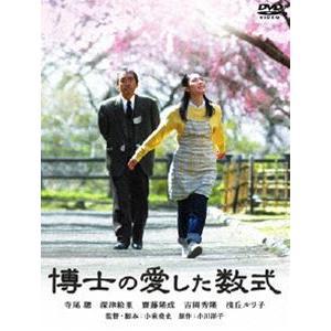 博士の愛した数式 DVD [DVD]|ggking