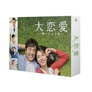 大恋愛〜僕を忘れる君と DVD BOX [DVD]|ggking
