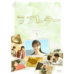 ラブレター DVD-BOX.3 [DVD]|ggking