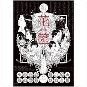 花筐/HANAGATAMI DVD [DVD]|ggking