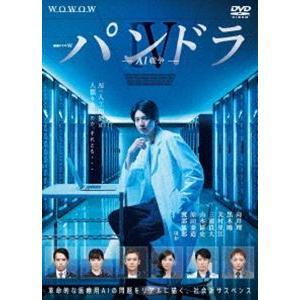 連続ドラマW パンドラIV AI戦争 DVD-BOX [DVD] ggking