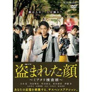 連続ドラマW 盗まれた顔 〜ミアタリ捜査班〜 DVD-BOX [DVD] ggking