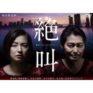 連続ドラマW 絶叫 DVD-BOX [DVD] ggking