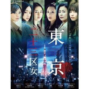 WOWOWオリジナルドラマ 東京二十三区女 DVD-BOX [DVD] ggking