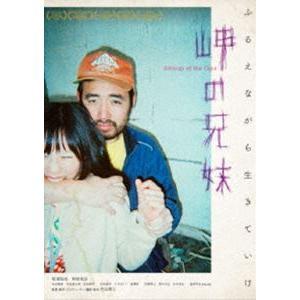 岬の兄妹 DVD [DVD]|ggking