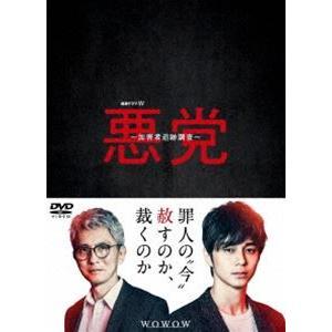 連続ドラマW 悪党 〜加害者追跡調査〜 DVD-BOX [DVD]|ggking