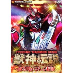 獣神サンダー・ライガー引退記念DVD Vol.2 獣神伝説 完結編〜解き明かされる素顔〜【DVD-BOX】 [DVD]
