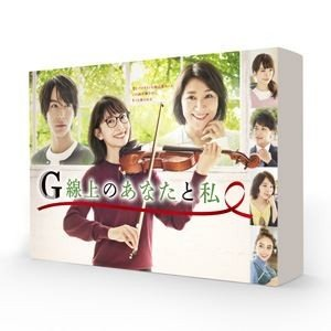 G線上のあなたと私 DVD-BOX [DVD] ggking