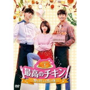 最高のチキン〜夢を叶える恋の味〜 DVD-BOX1 [DVD]|ggking