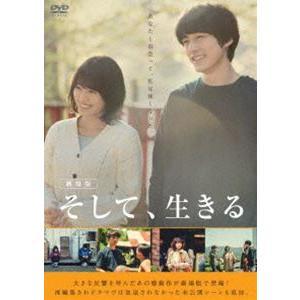 劇場版 そして、生きる DVD [DVD] ggking