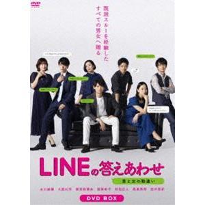 LINEの答えあわせ〜男と女の勘違い〜 DVD-BOX [DVD]|ggking