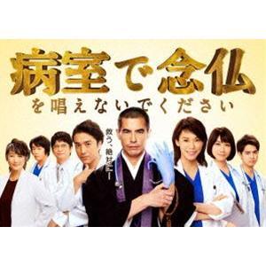 病室で念仏を唱えないでください DVD-BOX [DVD]|ggking