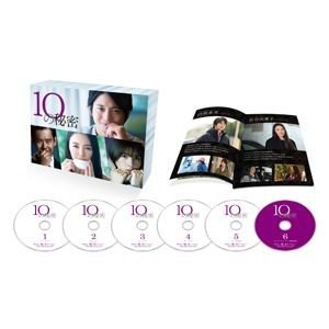 10の秘密 DVD-BOX [DVD]|ggking