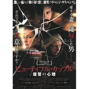 ビューティフル・カップル 復讐の心理 [DVD] ggking