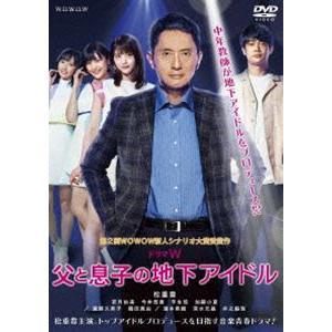 ドラマW 父と息子の地下アイドル [DVD]|ggking