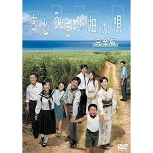 さとうきび畑の唄 完全版 DVD [DVD]|ggking
