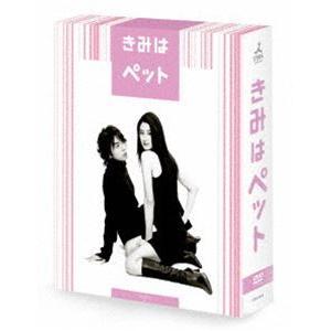 きみはペット DVD-BOX [DVD]|ggking