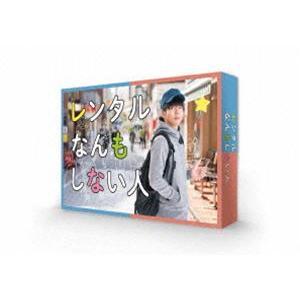 レンタルなんもしない人 DVD-BOX [DVD]|ggking