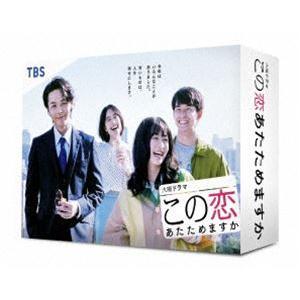 この恋あたためますか DVD-BOX [DVD] ggking