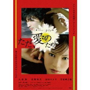ニュータイプ 〜 ただ、愛のために [DVD]|ggking