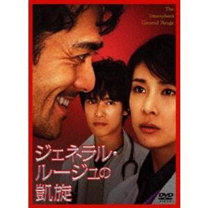 ジェネラル・ルージュの凱旋 [DVD] ggking
