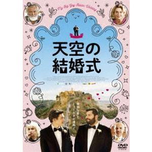 天空の結婚式 DVD [DVD]|ggking