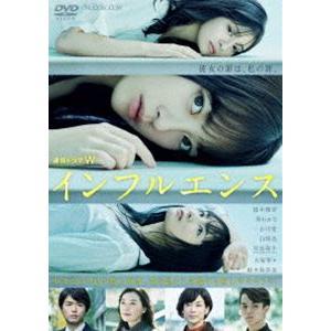 連続ドラマW インフルエンス DVD-BOX [DVD] ggking