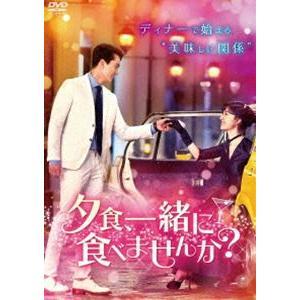夕食、一緒に食べませんか? DVD-BOX2 (初回仕様) [DVD]|ggking