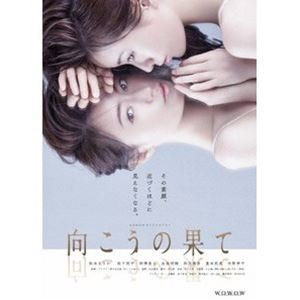 WOWOWオリジナルドラマ 向こうの果て DVD-BOX [DVD] ggking