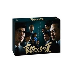 官僚たちの夏 [DVD]|ggking