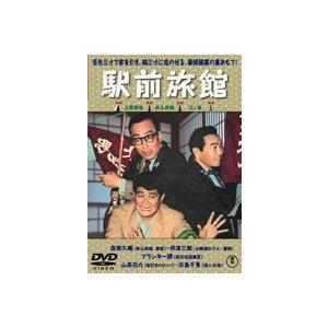 喜劇 駅前旅館 [DVD]|ggking