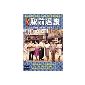 喜劇 駅前温泉 [DVD]|ggking