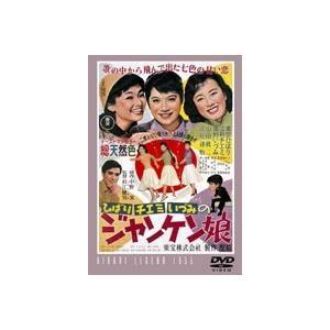 ジャンケン娘 [DVD] ggking