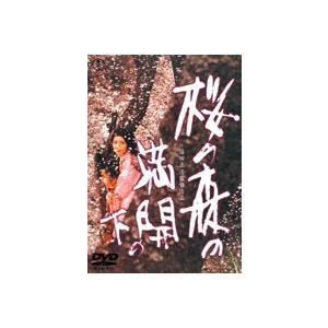 桜の森の満開の下 [DVD]|ggking