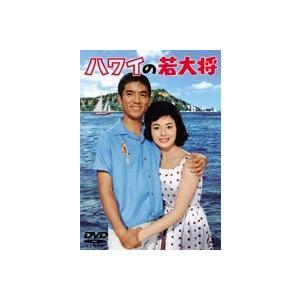 ハワイの若大将 [DVD] ggking