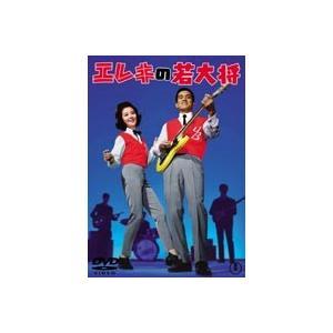エレキの若大将 [DVD] ggking
