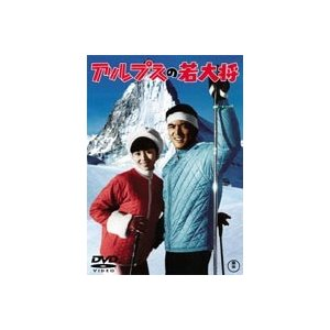 アルプスの若大将 [DVD] ggking
