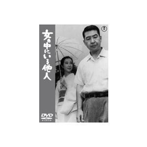 女の中にいる他人 [DVD]|ggking