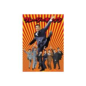 クレージーキャッツ 無責任ボックス(初回限定生産) [DVD]|ggking