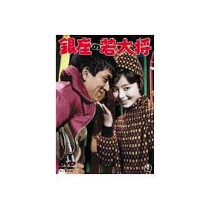 銀座の若大将 [DVD] ggking