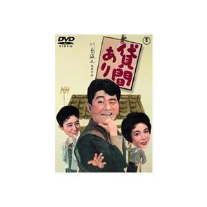 貸間あり [DVD]|ggking
