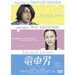 電車男 スタンダード・エディション [DVD]|ggking