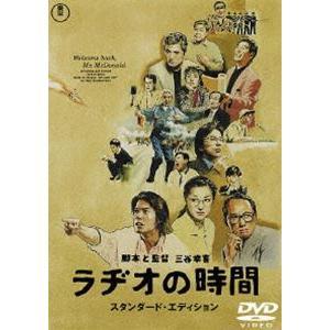 ラヂオの時間 スタンダード・エディション [DVD]|ggking